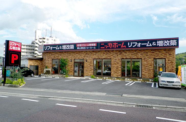 岡山東ショールーム