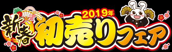 2019年新春初売りフェア